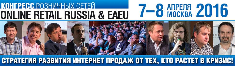 Конгресс Online Retail Russia 2016
